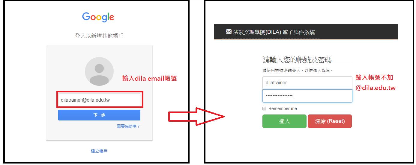 2.登入dila信箱