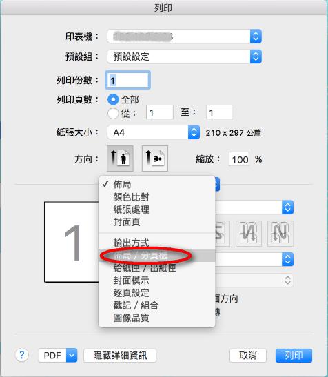 printer_mac17