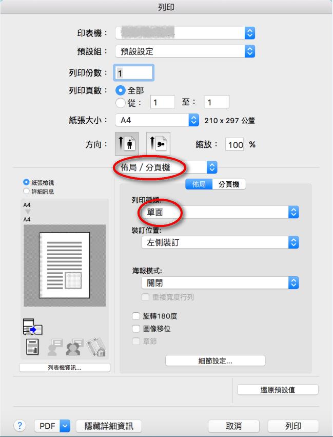printer_mac18