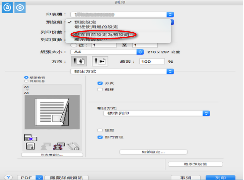 printer_mac20