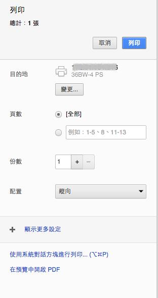 printer_mac23