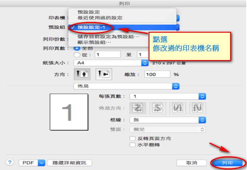 printer_mac24