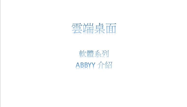 ABBYY介紹