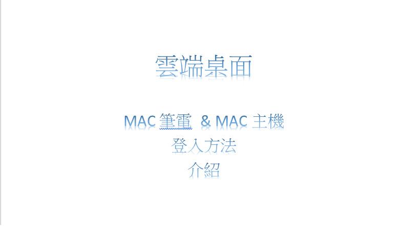 MAC筆電