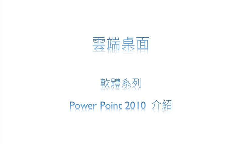 雲端桌面軟體系列介紹 4.0 PowerPoint介紹
