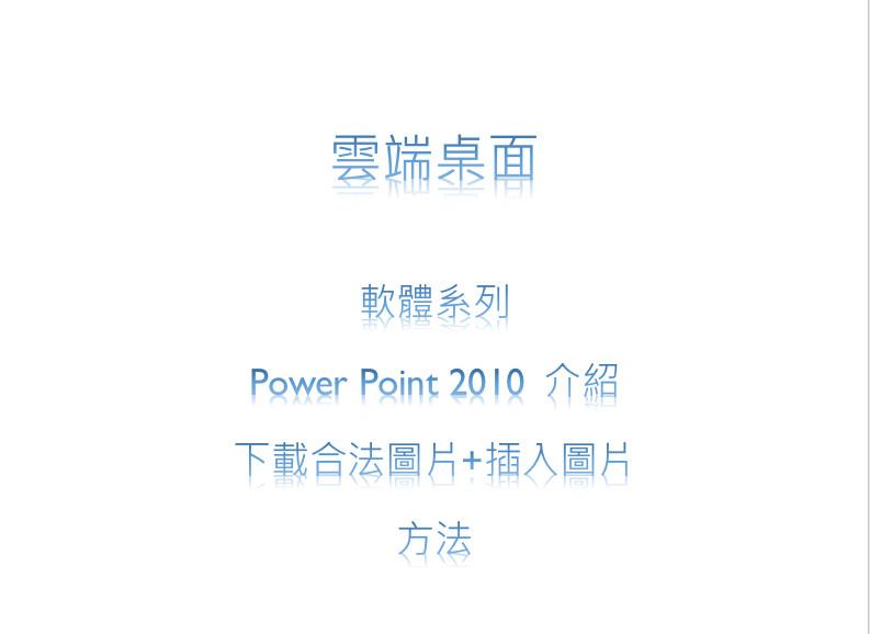 雲端桌面軟體系列介紹 4.5 PowerPoint介紹 下載合法圖片+插入圖片方法