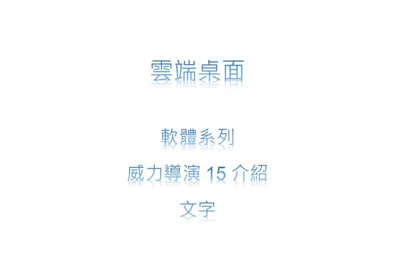 雲端桌面軟體系列介紹-3.4 威力導演15 文字