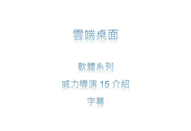 雲端桌面軟體系列介紹-3.8 威力導演15 字幕