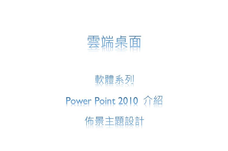 雲端桌面軟體系列介紹 4.1 PowerPoint介紹-佈景主題設計