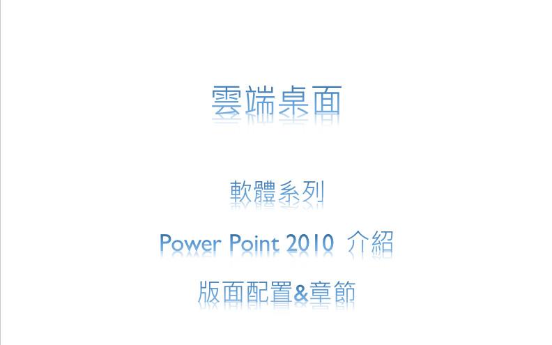 雲端桌面軟體系列介紹 4.2 PowerPoint介紹-版面配置&章節