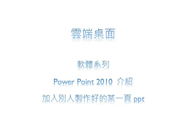 雲端桌面軟體系列介紹 4.3 PowerPoint介紹-加入別人製作好的某一頁ppt