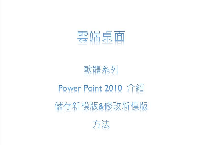 雲端桌面軟體系列介紹 4.4 PowerPoint介紹 儲存新模版&修改模版方法