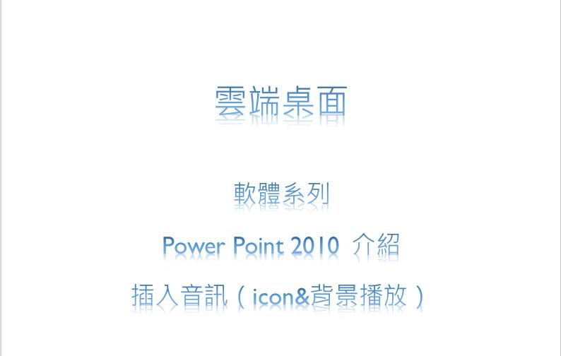 雲端桌面軟體系列介紹 4.6 PowerPoint介紹 插入音訊(icon&背景播放)