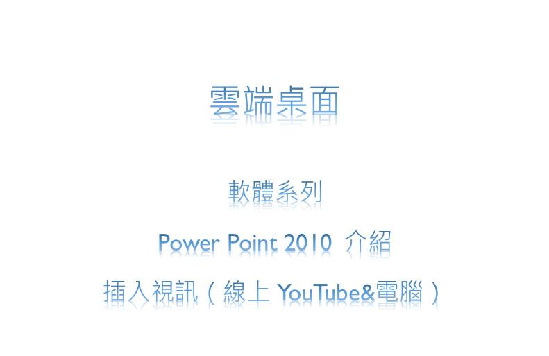 雲端桌面軟體系列介紹 4.7 PowerPoint介紹 插入影片(線上youtube&電腦)