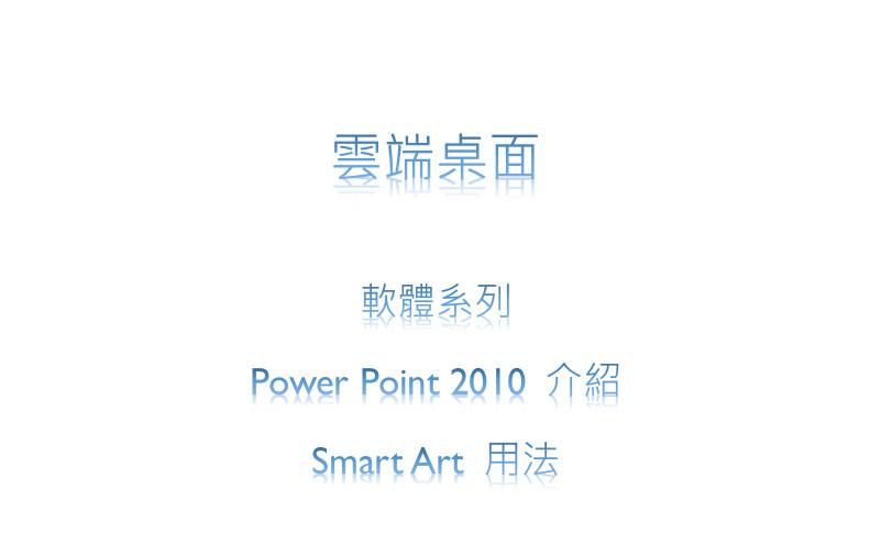 雲端桌面軟體系列介紹 4.8 PowerPoint介紹 smart art用法