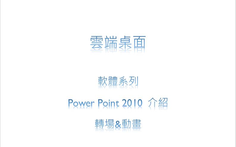 雲端桌面軟體系列介紹 4.9 PowerPoint介紹 轉場&動畫