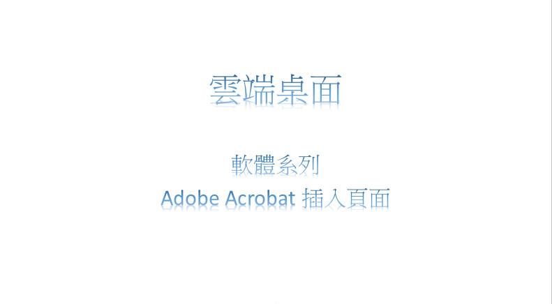 Adobe Acrobat插入頁面