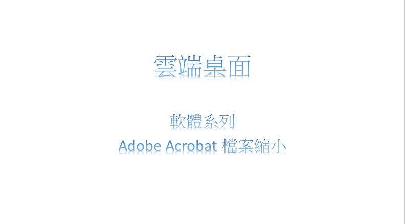 Adobe Acrobat檔案縮小
