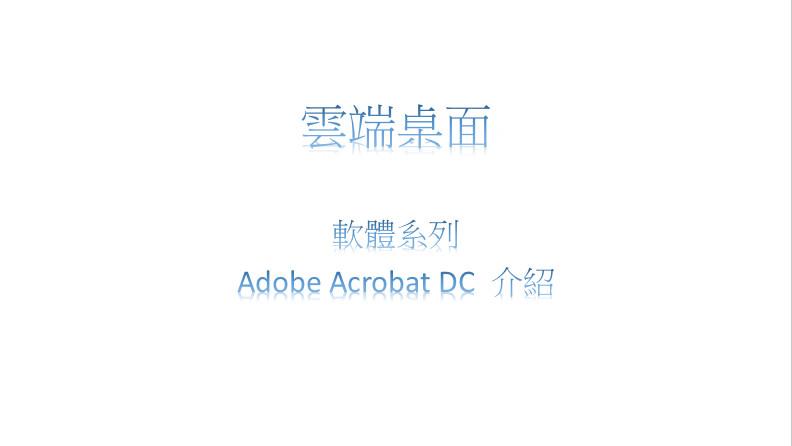 Adobe Acrobat DC 介紹