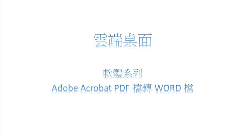 Adobe Acrobat PDF檔轉WORD檔