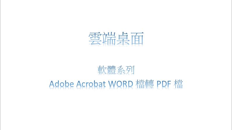 Adobe Acrobat WORD檔轉PDF檔