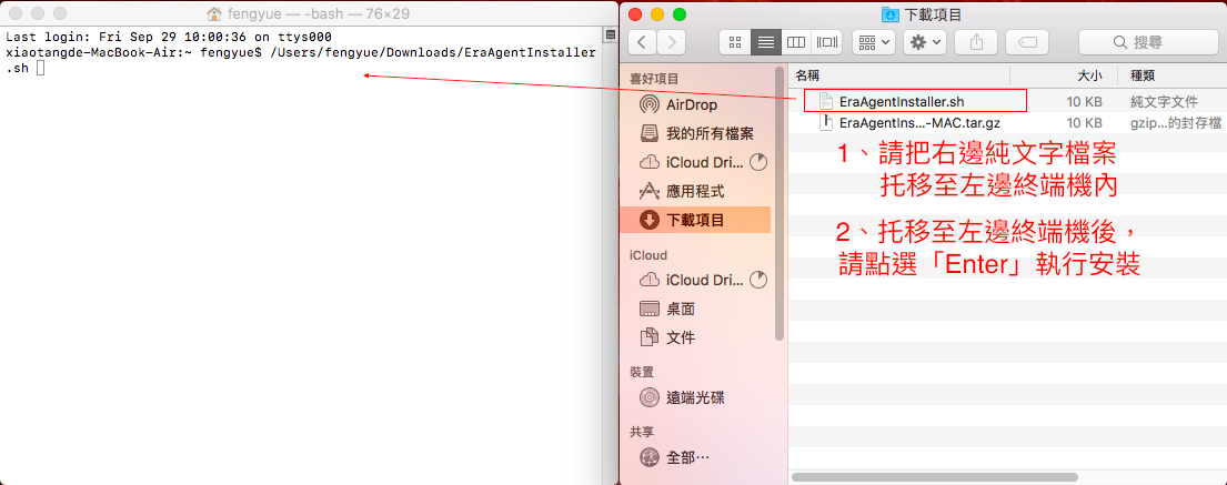 MAC防毒更新3