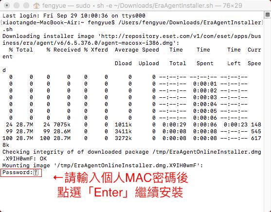MAC防毒更新4