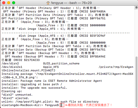 MAC防毒更新5