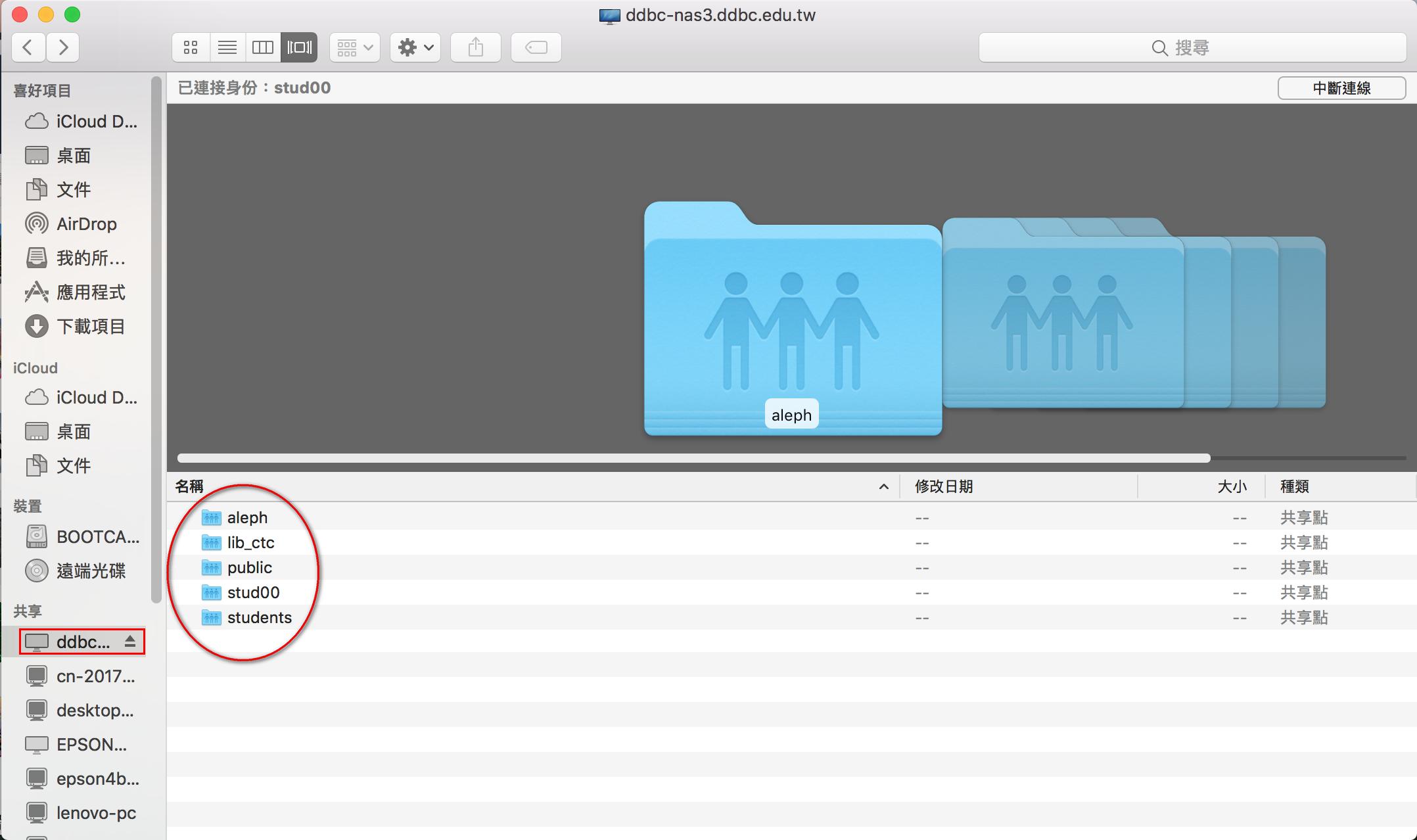 MAC_VPN設定8