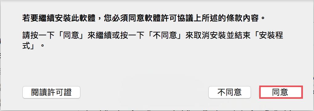 MAC_VPN安裝15