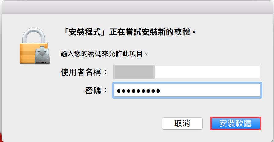 MAC_VPN安裝16