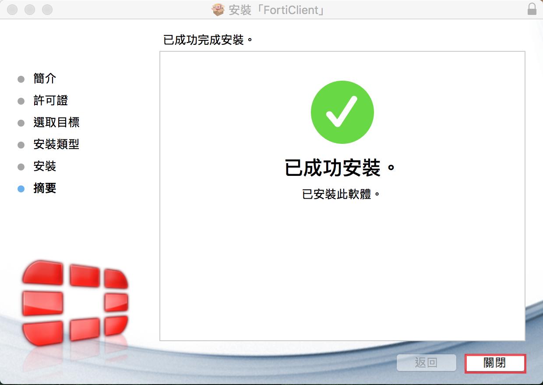 MAC_VPN安裝18