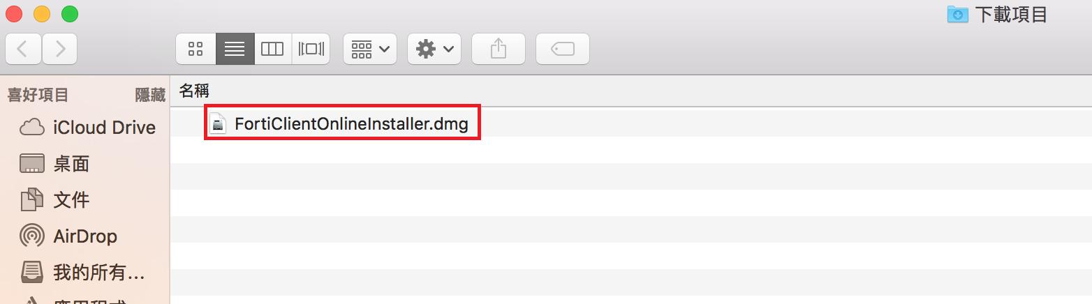 MAC_VPN安裝2