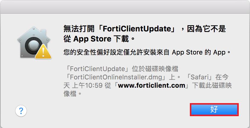 MAC_VPN安裝4