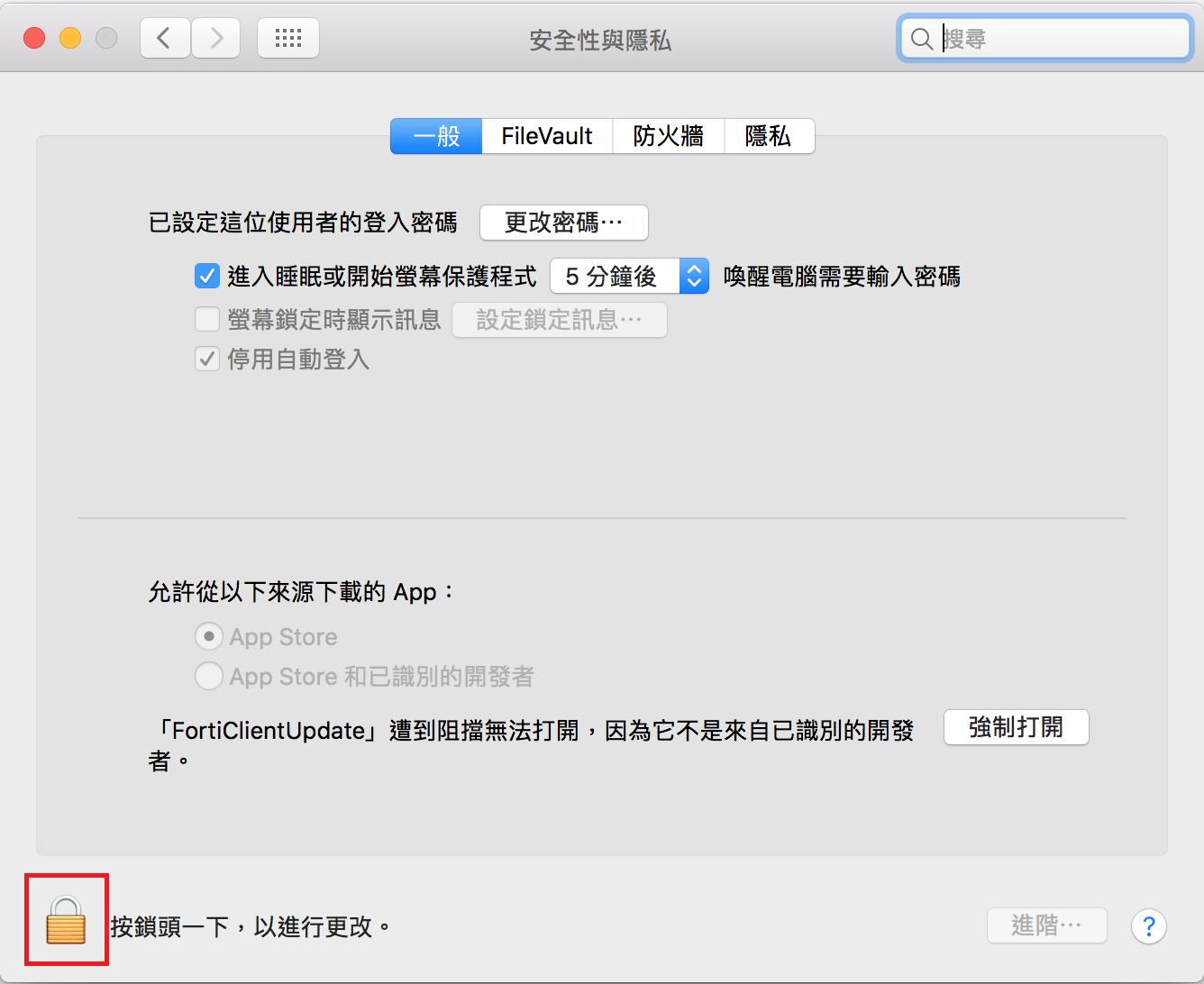 MAC_VPN安裝7