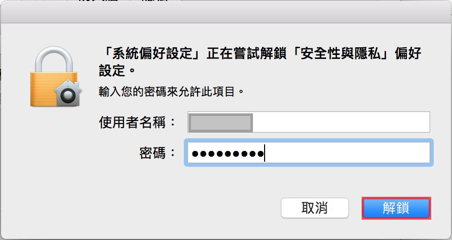 MAC_VPN安裝8