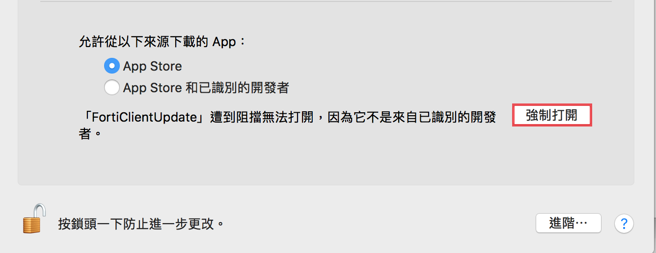 MAC_VPN安裝9