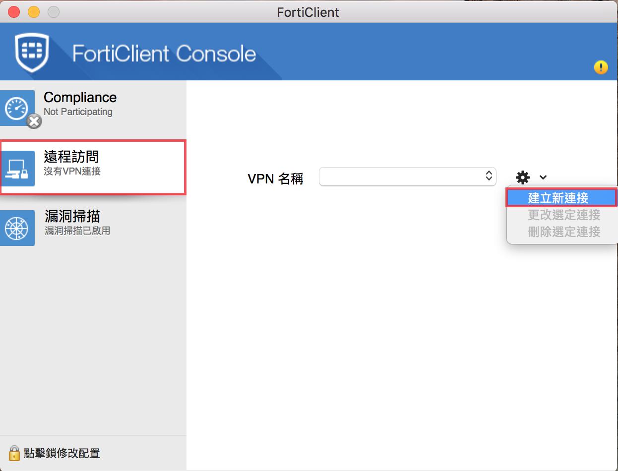 MAC_VPN設定1