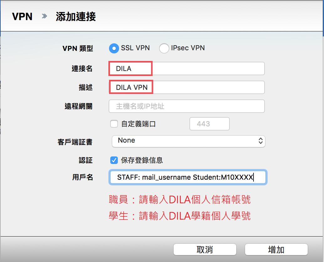 MAC_VPN設定2