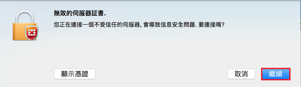 MAC_VPN設定4