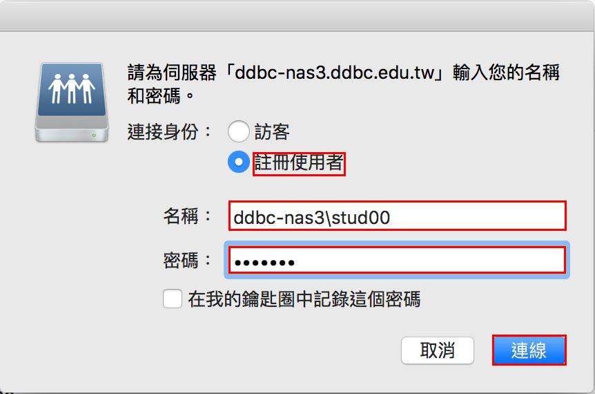 s槽連線設定MAC_3